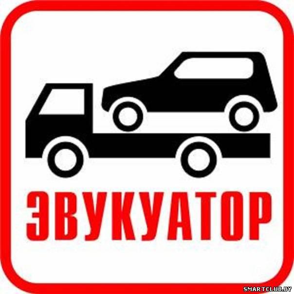Эвакуаторы - экстренная помощь на дорогах